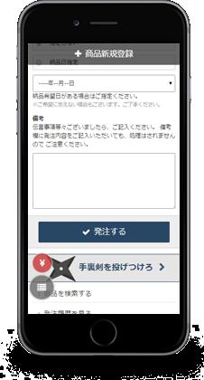 発注(投げる)